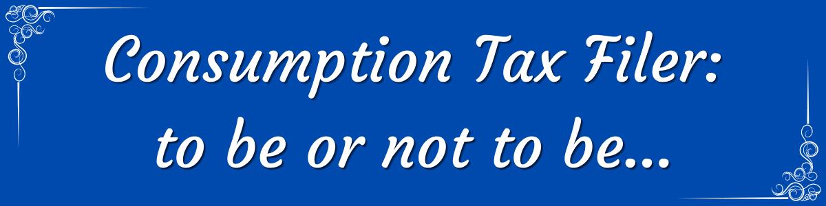 Consumption Tax Filer banner